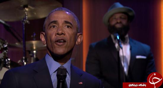 وقتی اوباما درباره برجام و دستاوردهایش آواز می خواند! +تصاویر