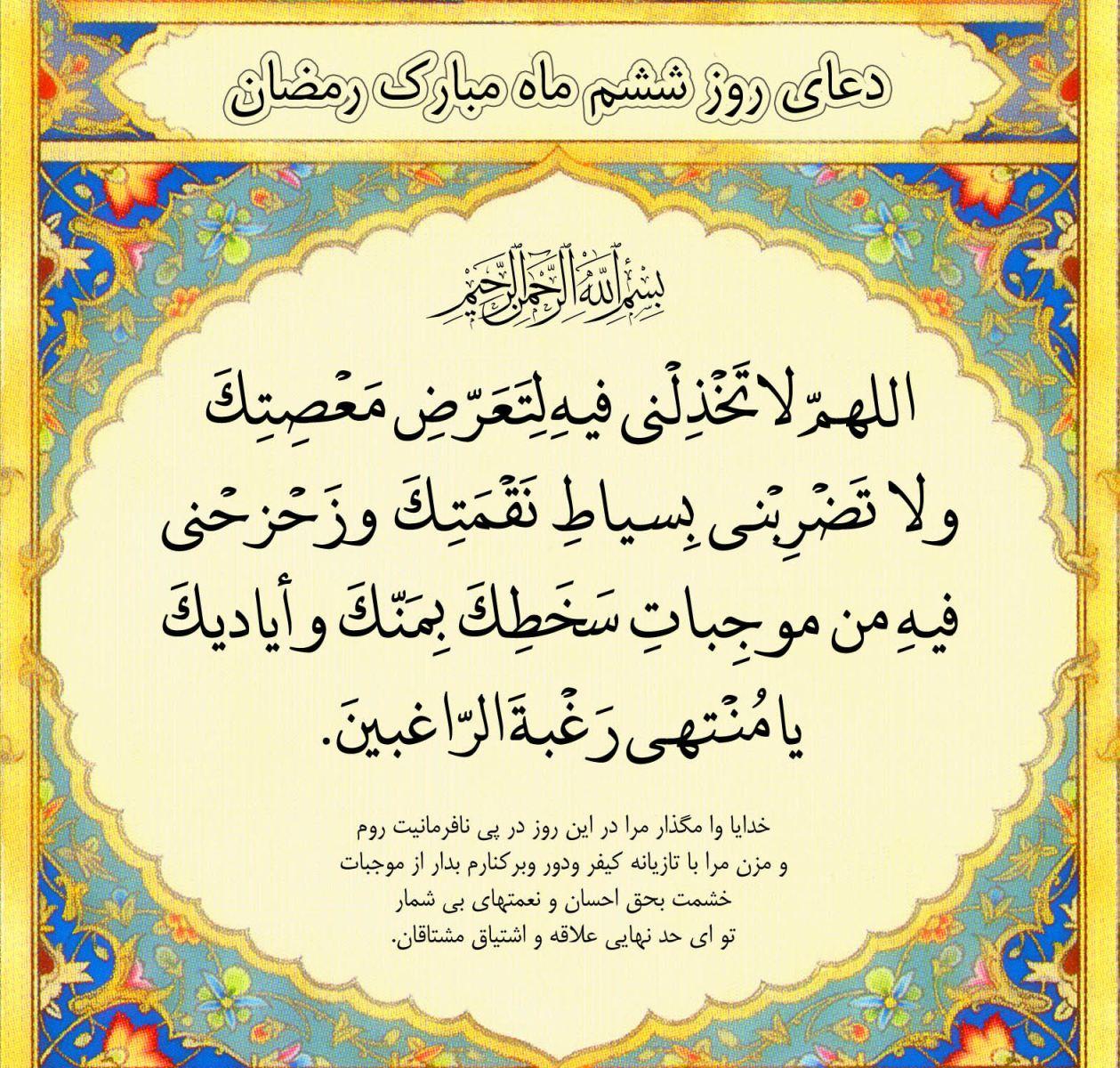Image result for دعای روز ششم
