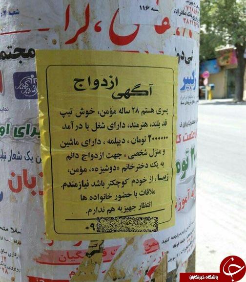 بازهم آگهی ازدواج خیابانی+ عکس