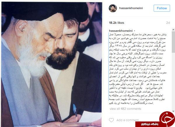 امام خمینی از چه سالی نتوانستند روزه بگیرند +عکس