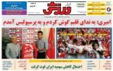 تصاویر نیم صفحه روزنامه های ورزشی 23 خرداد 95