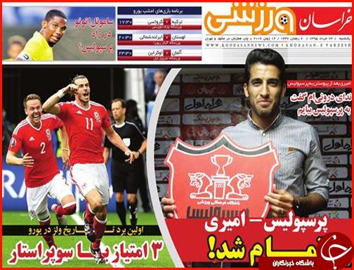 صفحه نخست روزنامه استانها یکشنبه 23 خرداد ماه