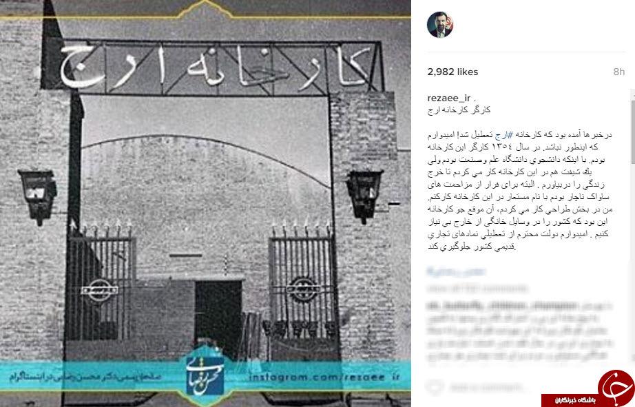 خاطره محسن رضایی وقتی کارگر کارخانه ارج بود+اینستاپست