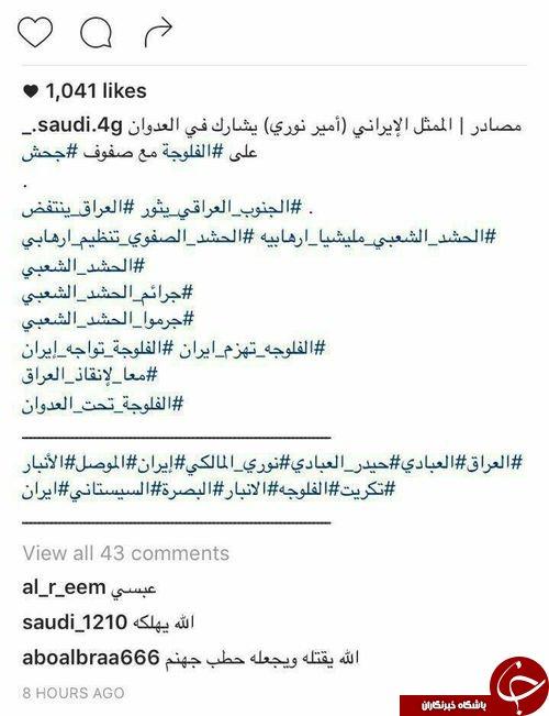 همسر امیر نوری مدافعان حرم بیوگرافی امیر نوری اینستاگرام امیر نوری اخبار عراق اخبار داعش