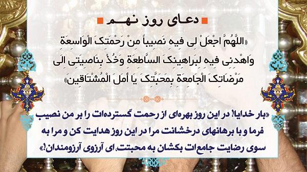 دعای روز نهم ماه مبارک رمضان + صوت و فیلم