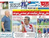 تصاویر نیم صفحه روزنامه های ورزشی 24 خرداد 95
