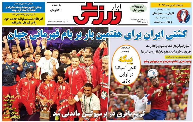 نیم صفحه روزنامههای ورزشی سه شنبه 25 خرداد؛