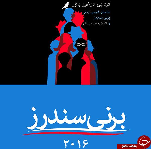 المانیتور: چرا ایرانیهای مقیم آمریکا طرفدار برنی سندرز هستند؟