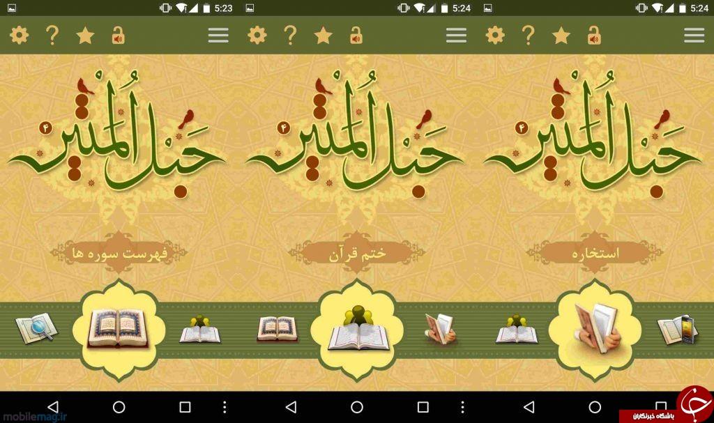 بسته نرم افزاری  ویژه ماه مبارک رمضان (قسمت سوم)