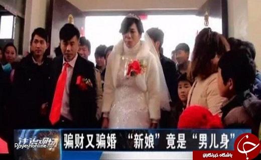 دامادی که پس از ازدواج فهمید عروس یک مرد است! +عکس