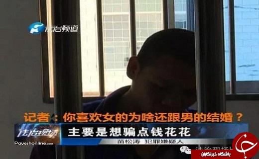 مرد زن نما عروس کلاهبردار ازدواج جالب اخبار چین