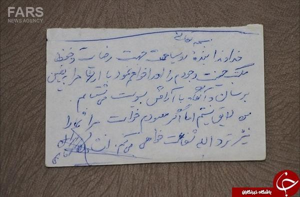 برگهای که شهید مدافع حرم خواست با او دفن کنند+عکس