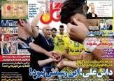 تصاویر نیم صفحه روزنامه های ورزشی 26 خرداد 95