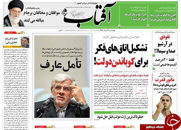 از دفاع آقای وزیر از فیش های جنجالی تا ارثیه شوم دولت سابق!!!