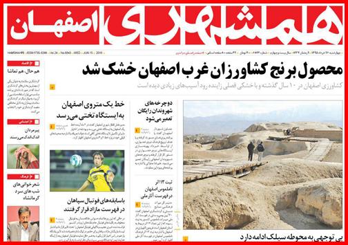 صفحه نخست روزنامه استان ها چهارشنبه 26 خرداد