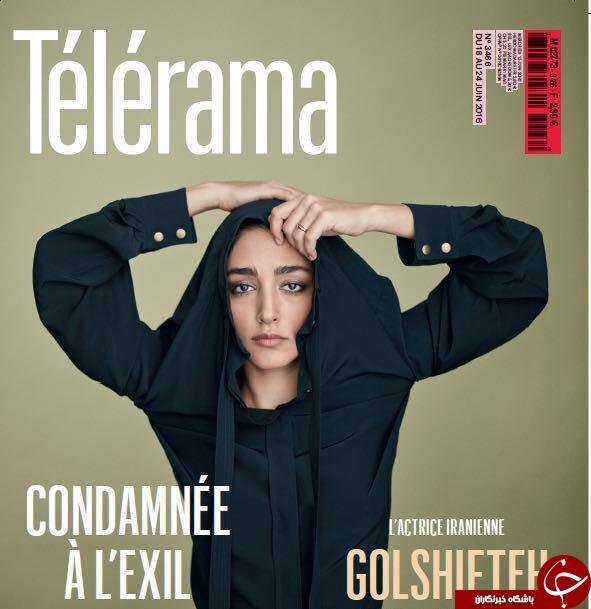 عکس گلشیفته این بار روی جلد تلراما + عکس