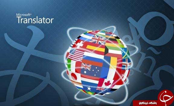 دانلود نرم افزاری که شما را از داشتن مترجم همراه بی نیاز می کند
