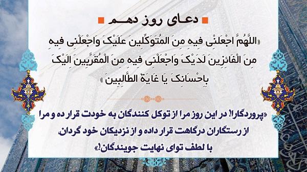 دعای روز دهم ماه مبارک رمضان + صوت و فیلم