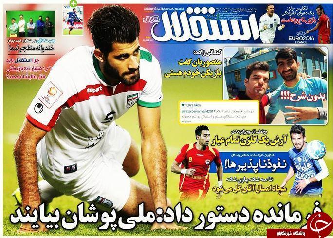 از والیبال ایران و برزیل در ریو  تا شایعه تهدید کی روش در مرکز پزشکی ایفمارک