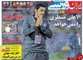 تصاویر نیم صفحه روزنامه های ورزشی 27 خرداد 95