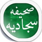 باشگاه خبرنگاران -دانلود نرم افزار بی نظیر صحیفه سجادیه با صوت رایگان ادعیه
