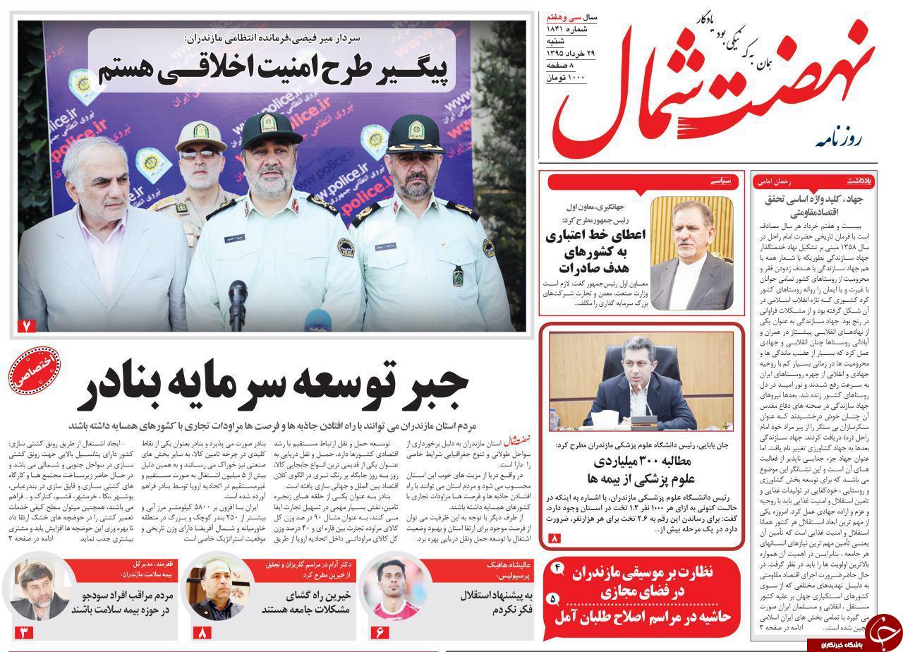 صفحه نخست روزنامه های استان شنبه 29 خرداد ماه