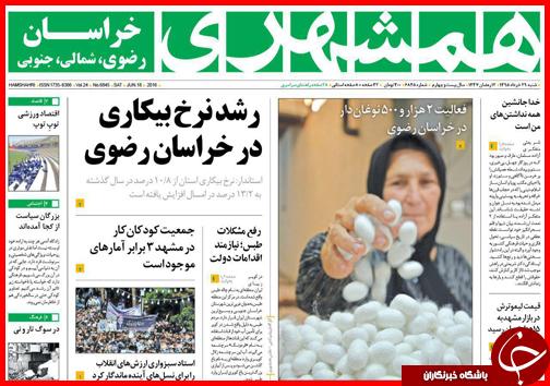 صفحه نخست روزنامه استان ها شنبه 29 خرداد