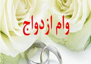 آغاز پرداخت تسهیلات ۱۰ میلیونی ازدواج