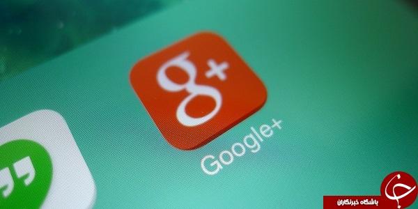 دانلود جديد ترين گوگل پلاس