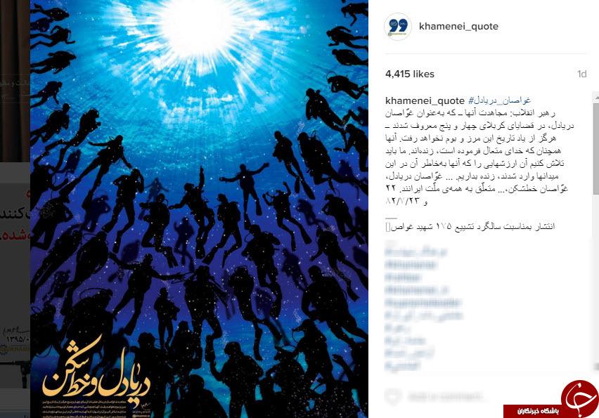 نقل قول هایی سازنده از رهبر انقلاب در قالب اینفوگرافی