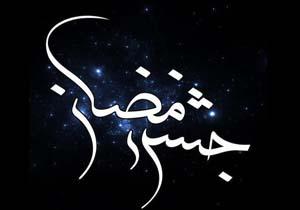 پاتوقهای «افطار تا سحر» برای تهرانگردی