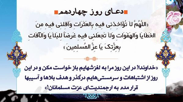 دعای روز چهاردهم ماه مبارک رمضان + صوت و فیلم