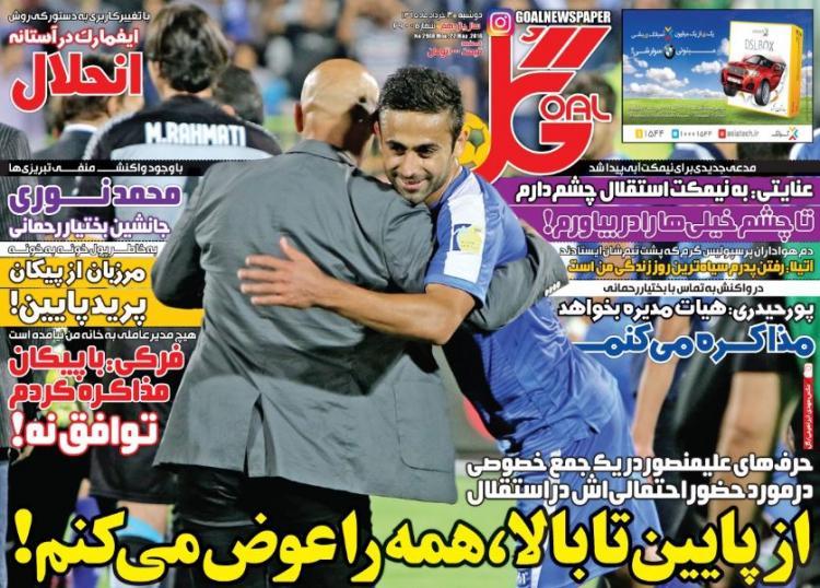 نیم صفحه روزنامههای ورزشی دوشنبه سوم خرداد