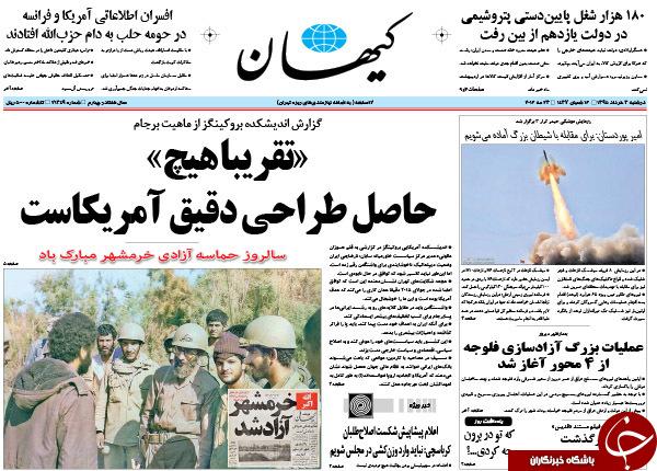 از فروش برجام با خرید رسانه ها تا ضیافت استراتژیک در تهران
