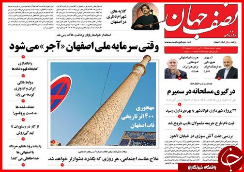 صفحه نخست روزنامه استان ها  دوشنبه 3 خرداد