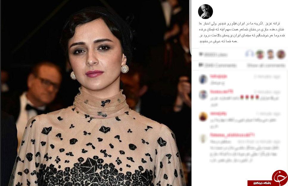 دلداری بازیگران به ترانه علیدوستی+اینستا پست