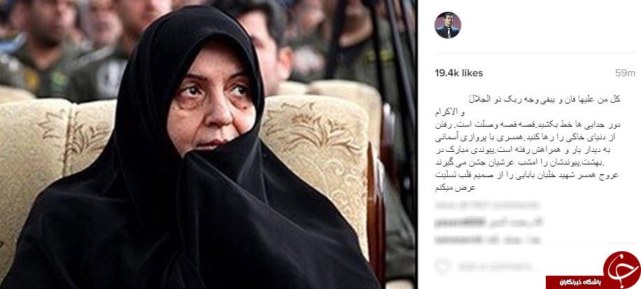 همسر شهید بابایی
