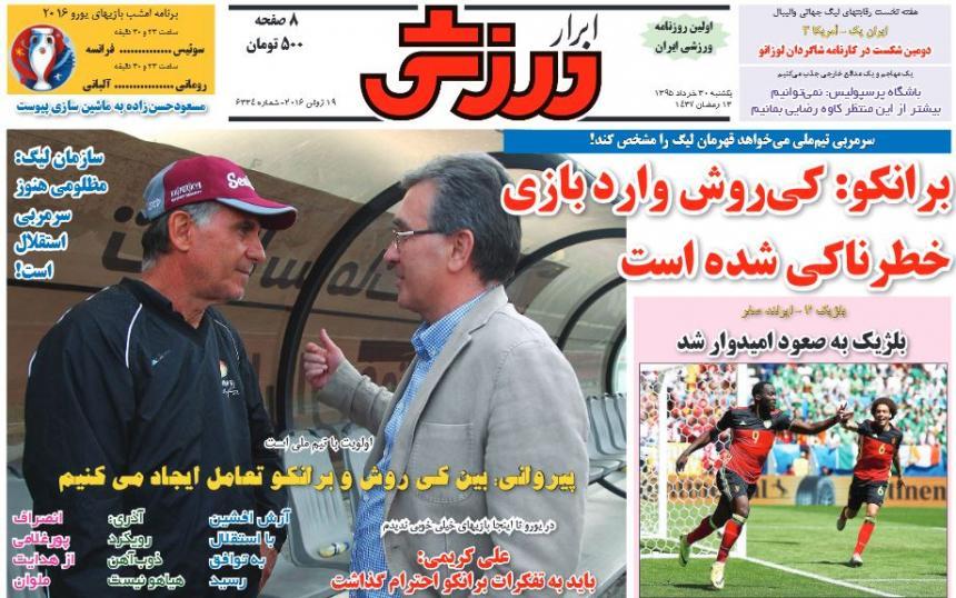 نیم صفحه روزنامههای ورزشی یکشنبه 30 خرداد