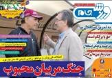 تصاویر نیم صفحه روزنامه های ورزشی 30 خرداد 95