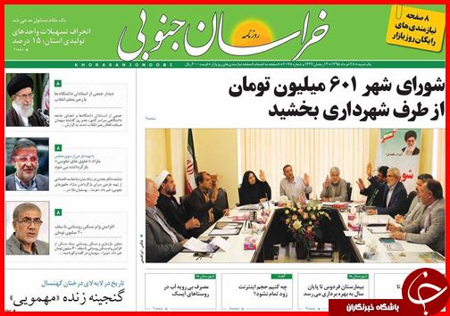 صفحه نخست روزنامه استان ها یکشنبه 30 خرداد