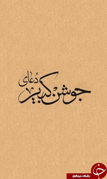 دانلود دعای بی نظیر جوشن کبیر به همراه ترجمه فارسی همراه با صوت