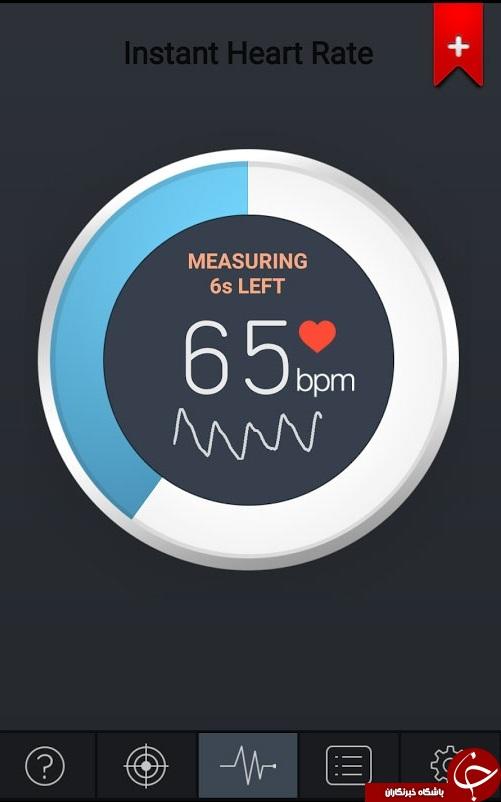 دانلود نرم افزار شمارش دقیق ضربان قلب به صورت باورنکردنی