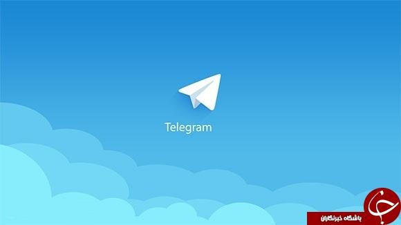 دانلود نسخه جدید تلگرام
