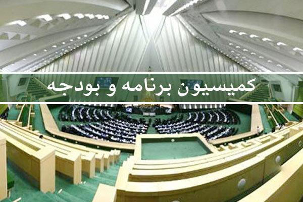 اعضای هیئت رئیسه کمیسیون برنامه و بودجه انتخاب شدند/تاجگردون رئیس شد