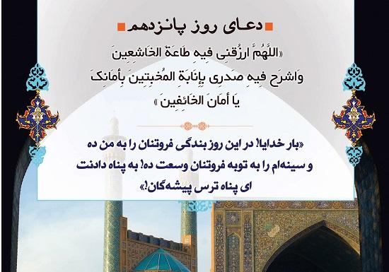 دعای روز پانزدهم ماه مبارک رمضان + صوت و فیلم