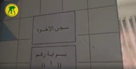 زندان های یک متری و عجیب داعش در فلوجه+تصاویر