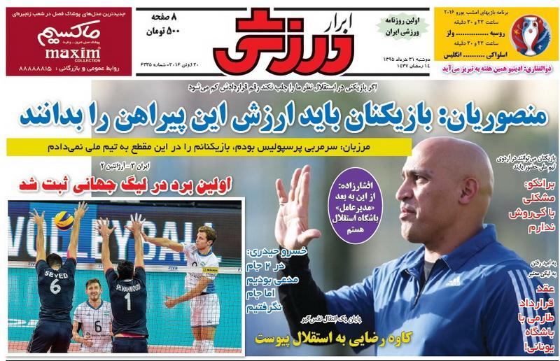 نیم صفحه روزنامههای ورزشی دوشنبه 31خرداد