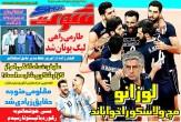 تصاویر نیم صفحه روزنامه های ورزشی 31 خرداد 95