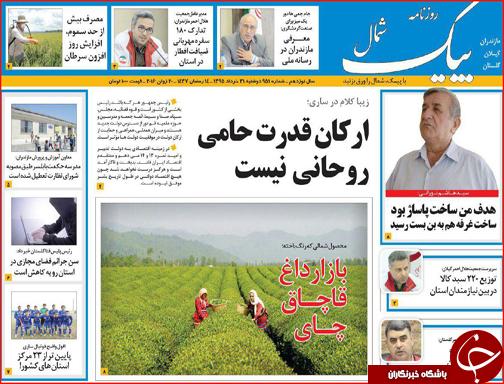 صفحه نخست روزنامه استانها دو شنبه 31 خرداد ماه