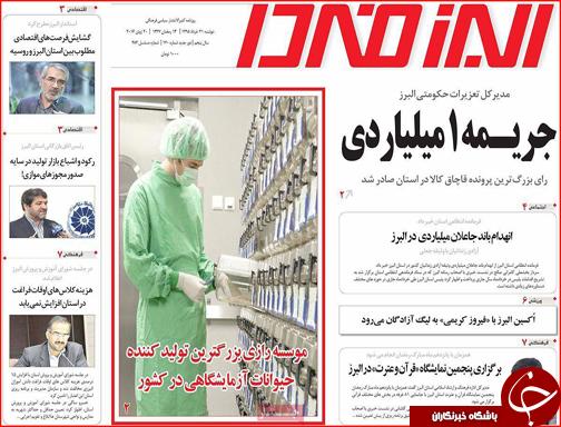 صفحه نخست روزنامه استانها دوشنبه 31 خرداد ماه